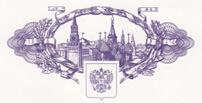 Свидетельство о государственной регистрации Naumen Service Desk в реестре программ для ЭВМ