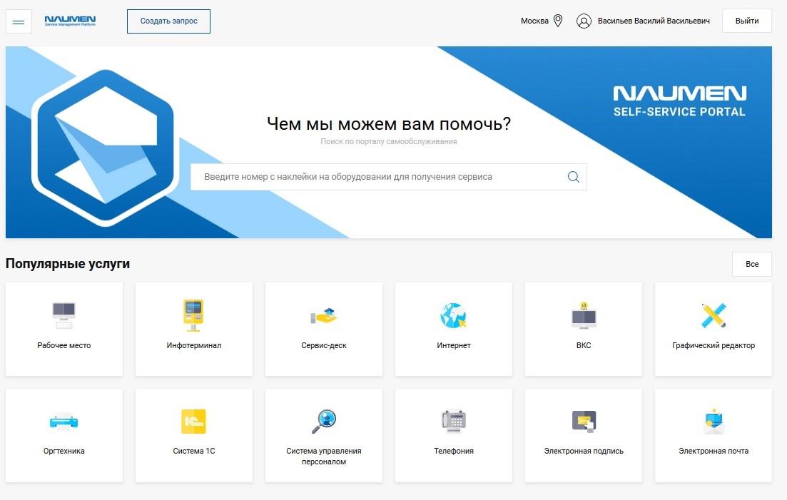 Портал самообслуживания Naumen Service Desk